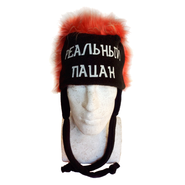шапка смкшная реальный пацан