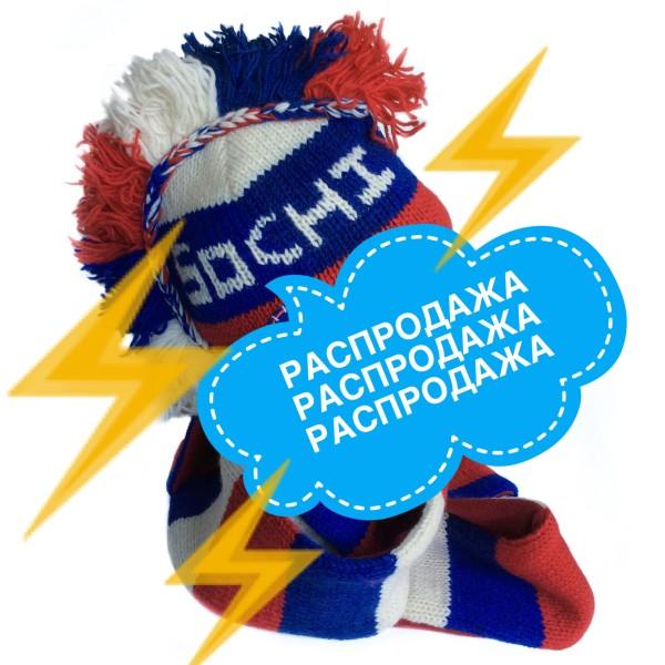 Триколор РАСПРОДАЖА!!!